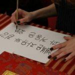 Ateliere de caligrafie coreeana